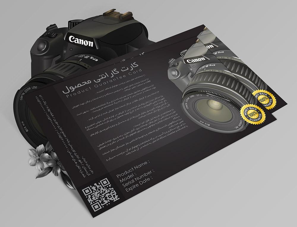 کارت گارانتی محصولات دیجیتال