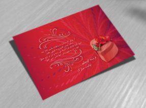 کارت تبریک تولد لایه باز