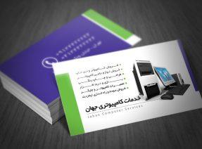 کارت ویزیت خدمات کامپیوتری 1
