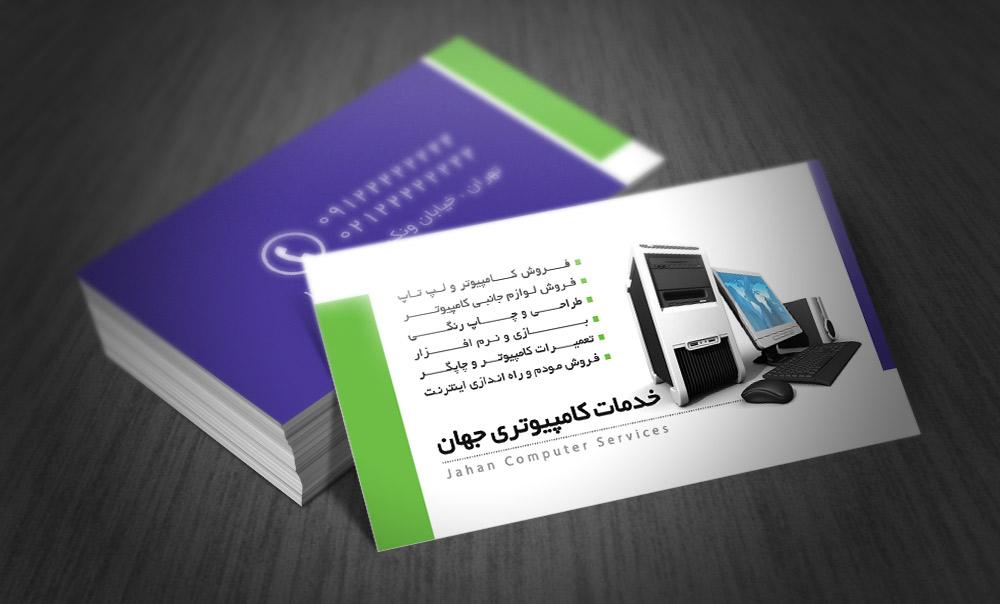 کارت ویزیت خدمات کاپیوتری