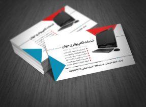 کارت ویزیت خدمات کامپیوتری 2