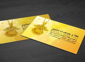 کارت ویزیت طلا و جواهر فروشی 1