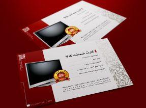 لایه باز کارت گارانتی قرمز با طرح فلورال