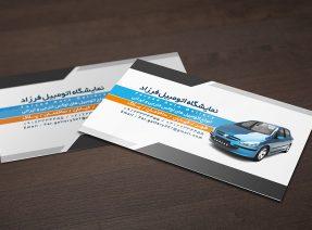 لایه باز کارت ویزیت نمایشگاه اتومبیل 3