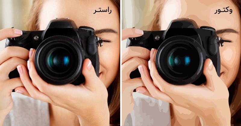 عکاسی vs وکتور