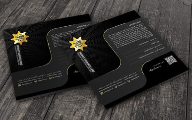 لایه باز کارت گارانتی طرح دارک لاکچری guarantee card design