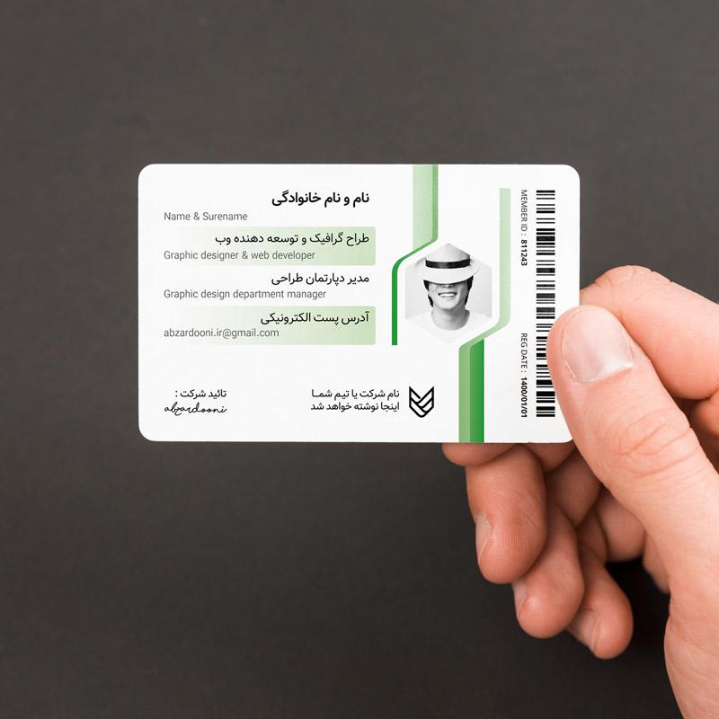 کارت شناسایی لایه باز طرح هایو