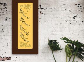 لایه باز طرح لیزر تابلو شعر گوهر کان از مولانا