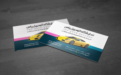 لایه باز کارت ویزیت نمایشگاه اتومبیل یاس
