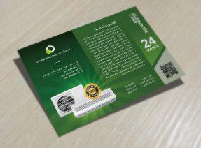 لایه باز کارت گارانتی محصولات گرین