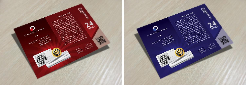 لایه باز کارت ضمانت محصولات