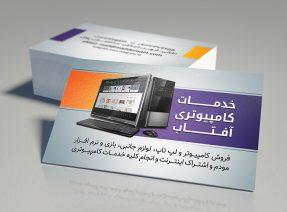 لایه باز کارت ویزیت خدمات کامپیوتری آفتاب