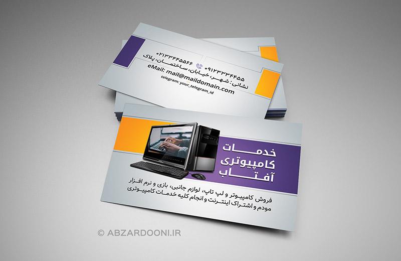 کارت ویزیت خدمات کامپیوتری لایه باز