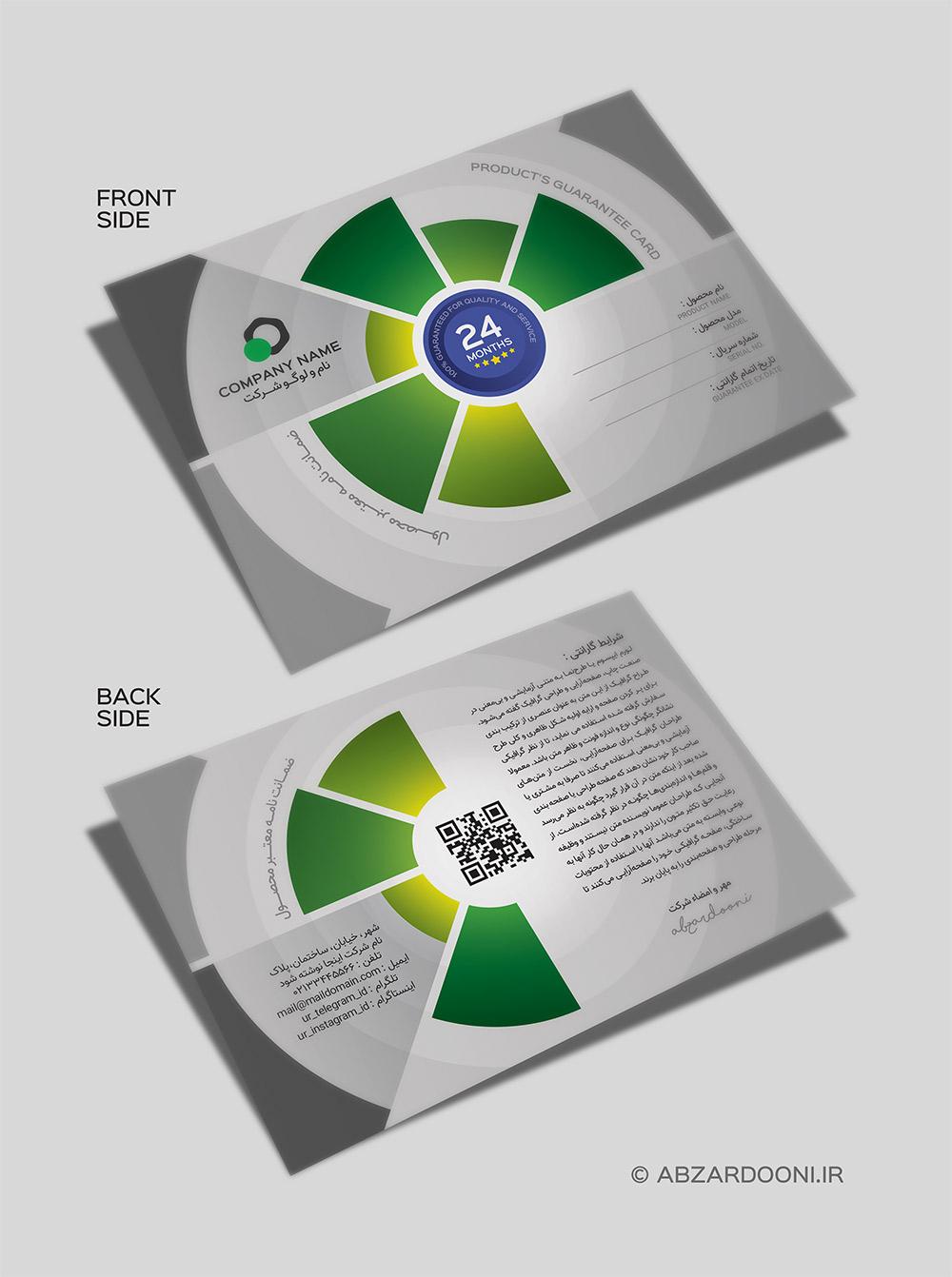 لایه باز کارت گارانتی محصول هدف